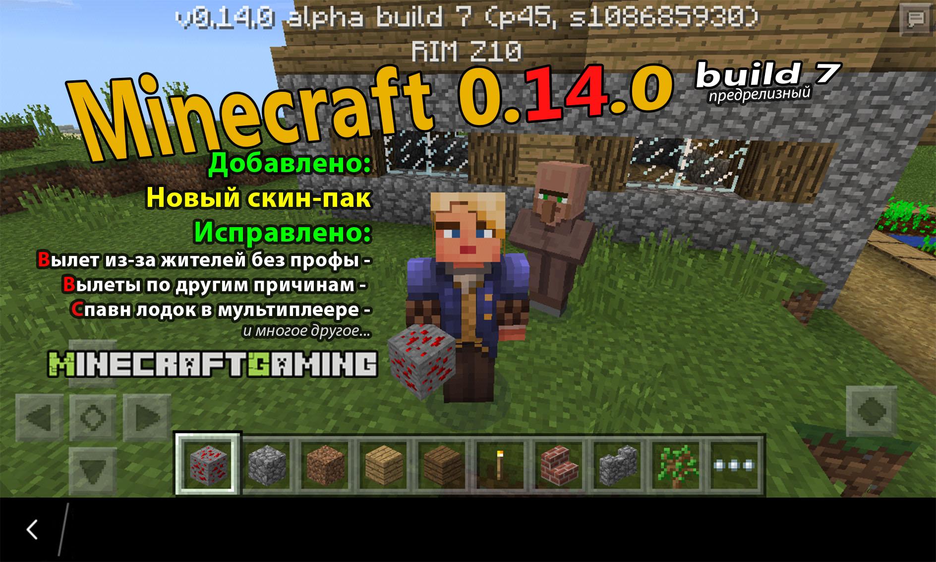 Седьмой билд версии 0.14.0 игры Minecraft PE можно скачать уже сейчас. MCPE 0.14.0 Build 7 - предрелизный билд. Добавлен новый скин-пак, иправлены баги вылеты, а также проблемы взаимодействия с сундуком