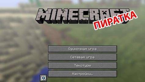 Пиратка Minecraft 1.5.2 (Клиент+Сервер)