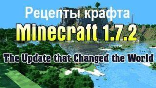 Рецепты крафта Minecraft 1.7.2