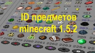 ID всех предметов в minecraft 1.5.2