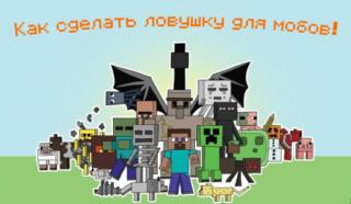 Как сделать ловушку для мобов в Minecraft?