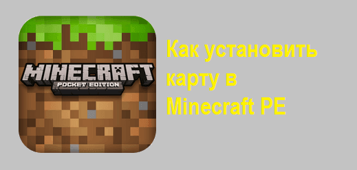 Как установить карту в Minecraft PE (Pocket Edition)?
