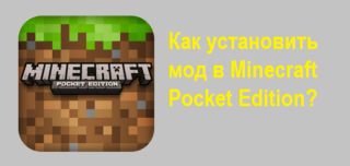 Установка мода (модов) в Minecraft PE (Pocket Edition)