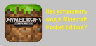 Установка мода (модов) в Minecraft PE (Pocket Edition)