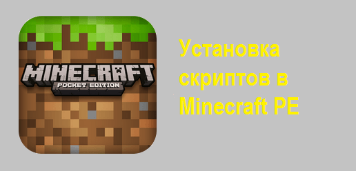 Установка скриптов в Minecraft PE (Pocket Edition). Как?