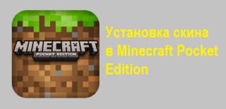 Установка скина (скинов) в Minecraft PE (Pocket Edition)
