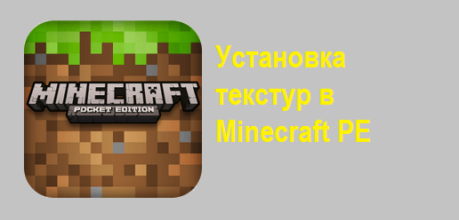 Установка Текстур-паков в Minecraft PE (Pocket Edition)