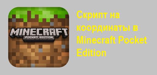 Скрипт на координаты в Minecraft Pocket Edition 0.9.0