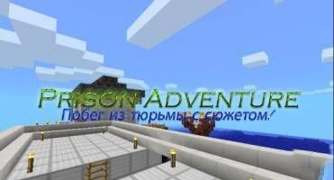 Карта Prison Adventure — Побег из тюрьмы! PE (0.9.0)