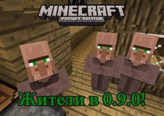 Деревня с жителями — для Minecraft Pocket Edition 0.9.0