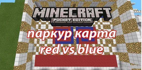 Паркур карта «Red vs Blue» для Minecraft PE 0.9.5.1