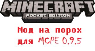 Мод на порох (Gunpowder) для Minecraft 0.9.5 PE