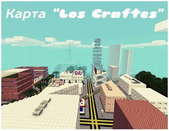 Карта «Los Craftes» v 1.2 для Minecraft PE 0.9.5