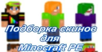 Подборка скинов для Minecraft Pocket Edition (PE) 0.9.5.1