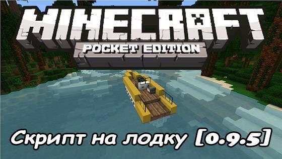 Скрипт на Лодку для Minecraft PE 0.9.5