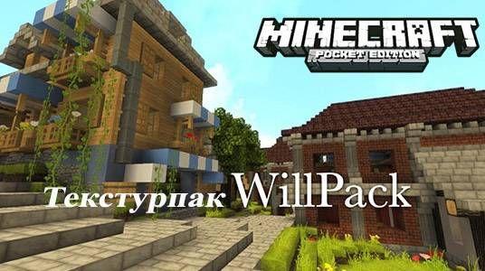 красивый Текстурпак «Willpack» для MCPE 0.9.5