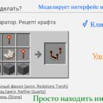 Страница блоков и предметов в майнкрафт. Рецепты, зельеварение, ингреддиенты и ид блоков