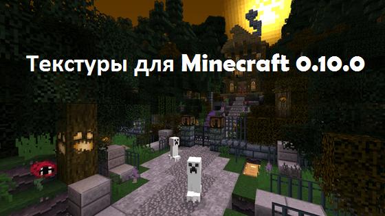 Подборка текстур для Minecraft PE 0.10.0