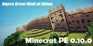 Карта «Великая Китайская Стена» [0.10.0]
