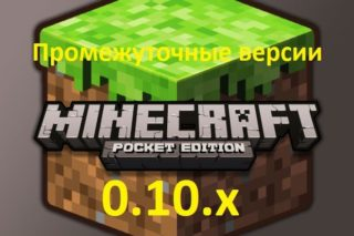 Minecraft Pocket Edition (PE) 0.10.x для Android