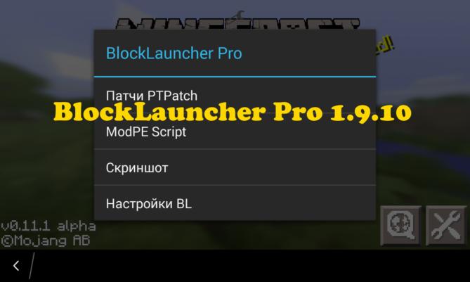 BlockLauncher Pro 1.9.10 работает вплоть до версии Minecraft PE 0.11.1, и необходим для запуска скачанных модов, скриптов, текстур и прочих улучшений игры.
