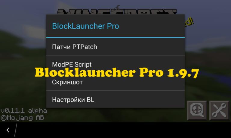 BlockLauncher Pro 1.9.7 для Minecraft PE 0.11.1