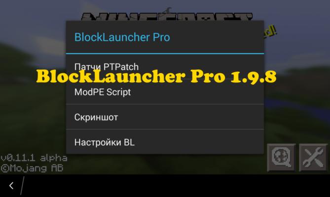 BlockLauncher Pro 1.9.8 для Minecraft PE 0.11.1 необходим для запуска скачанных модов, скриптов, текстур и прочих улучшений игры, которые делают версию MCPE 0.11.1 еще более интересной