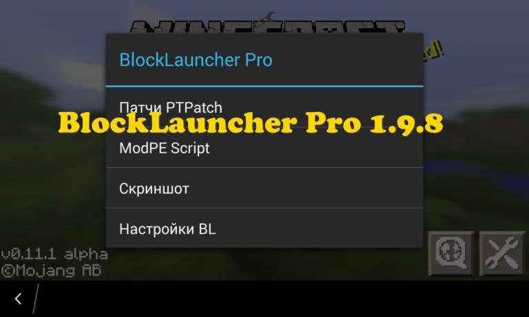 BlockLauncher Pro 1.9.8 для Minecraft PE