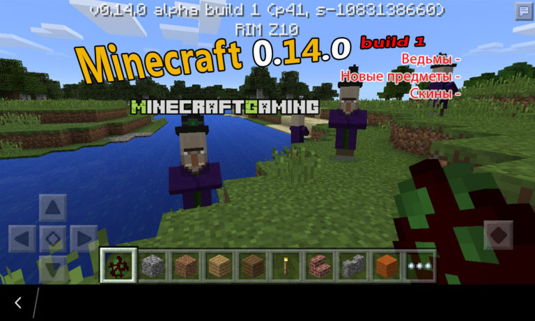 Minecraft Pocket Edition 0.14.0 build 1
