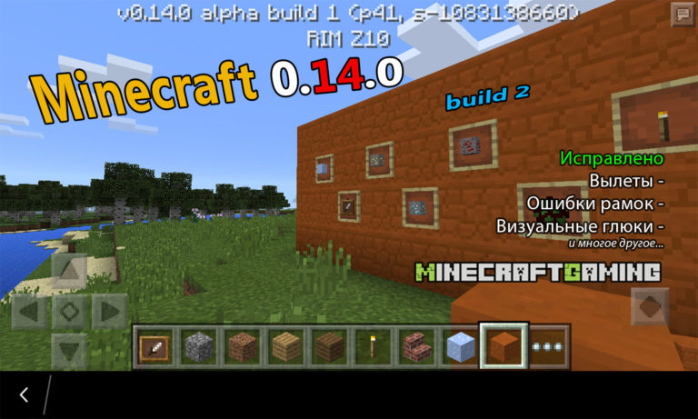 Minecraft Pocket Edition 0.14.0 build 2